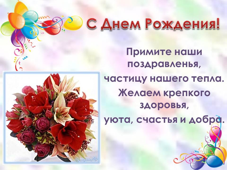 Поздравление учительнице на день рождения от родителей